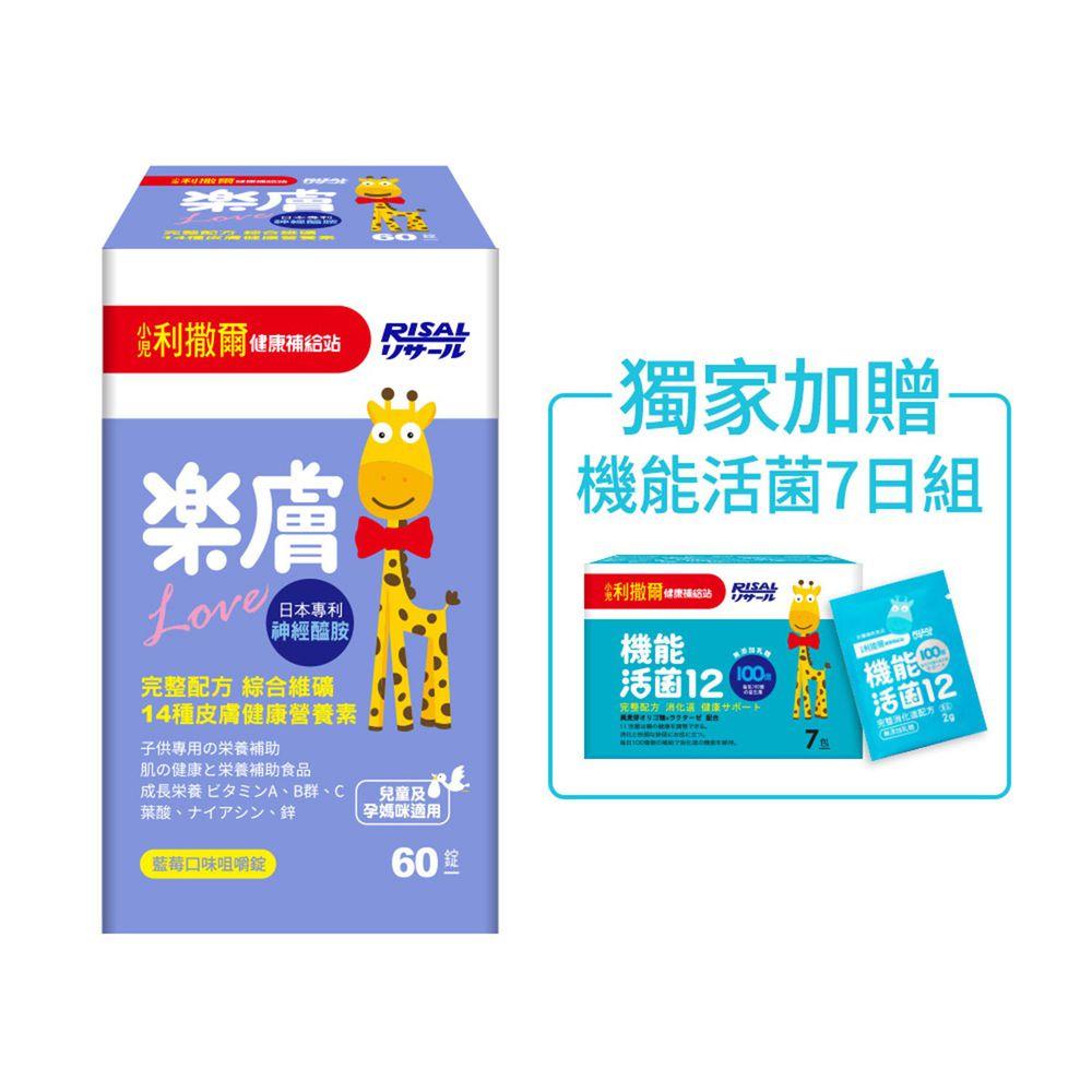 小兒利撒爾 - 樂膚Love咀嚼錠-加贈機能活菌7入-60錠/瓶