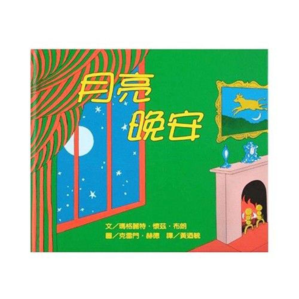 月亮,晚安-教育部「Bookstart閱讀起步走」入選書單