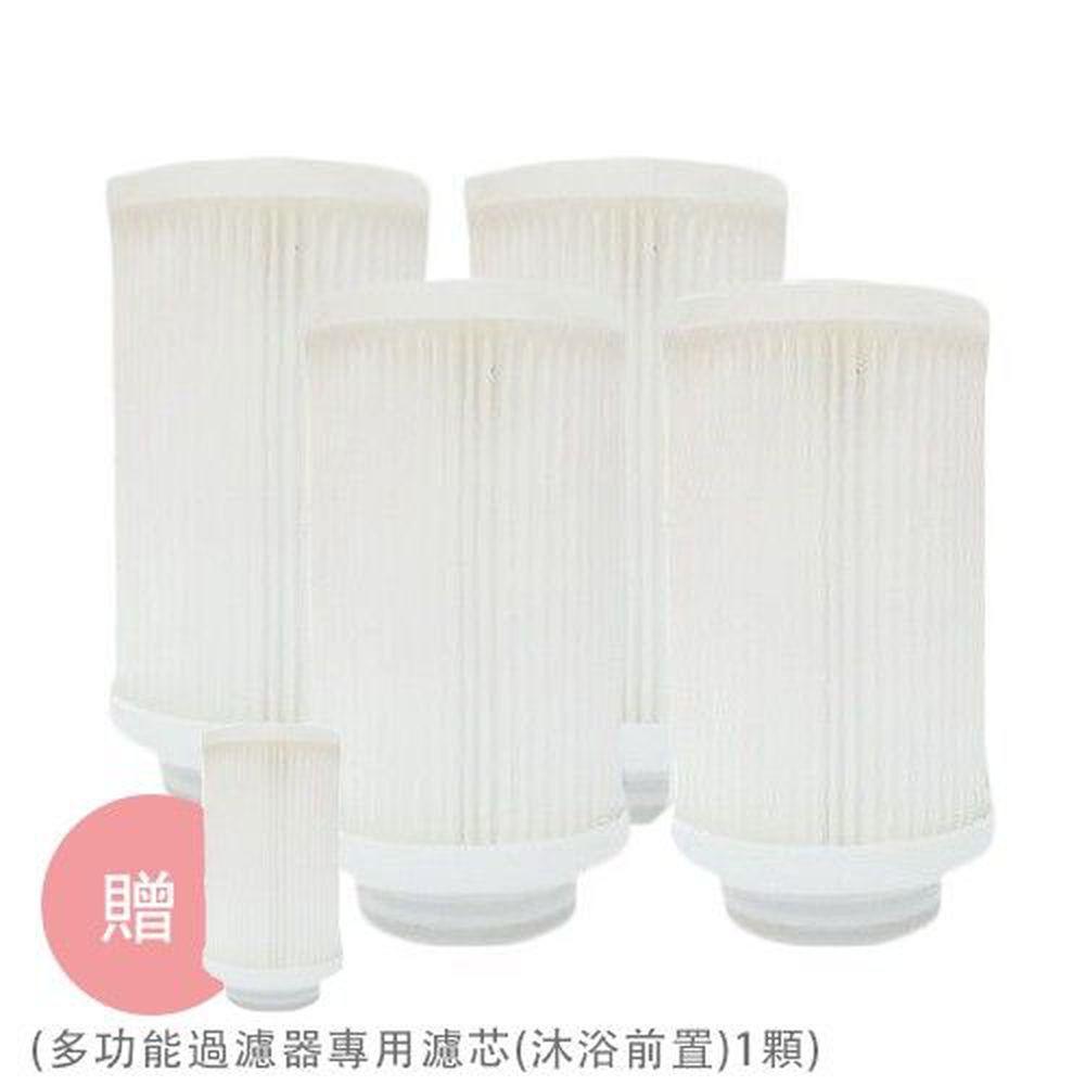 潔霖安健 - 多功能過濾器專用濾芯(沐浴前置)4入超值組-加贈沐浴前置1顆(市價700)