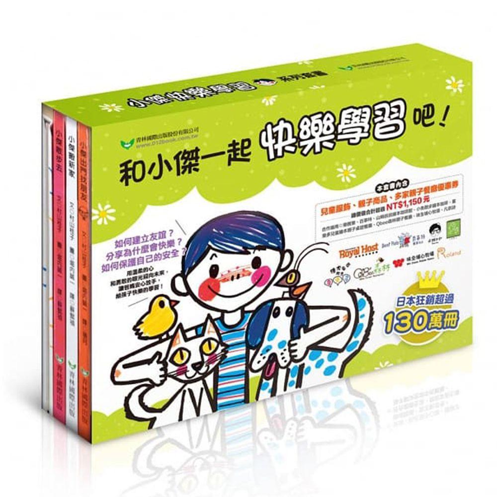 青林國際出版 - 小傑快樂學習系列(小傑散步去+小傑出門找朋友+小傑搬新家+小傑的水桶)