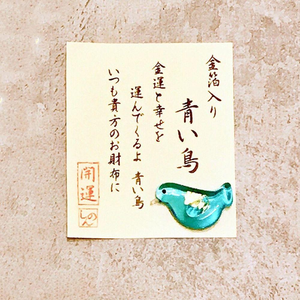 日本京都 - 財布金箔開運護身符/緣起物-青鳥(夢想實現,幸福在身邊) (尺寸:1.5cm)