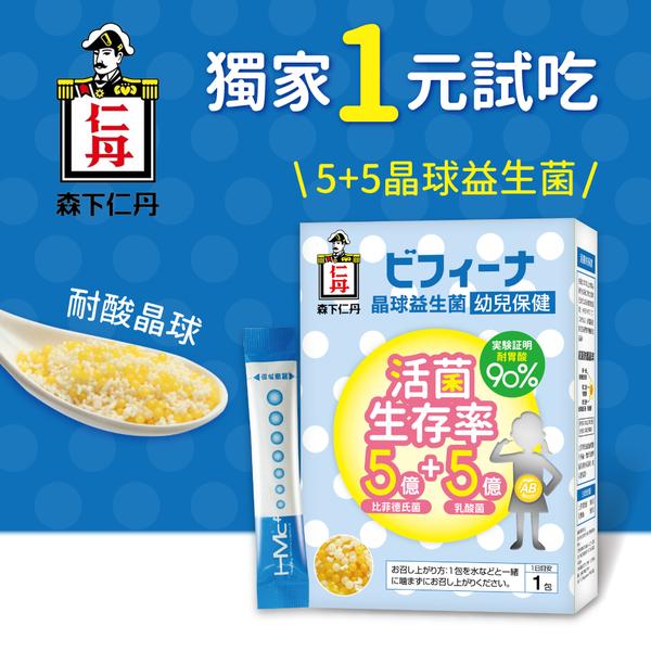 獨家一元試吃!【森下仁丹】晶球益生菌-日本製造,SGS檢驗合格