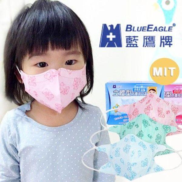 【藍鷹牌】MIT  幼童(2-6歲) 四層立體防塵口罩★滿額贈成人口罩一盒!