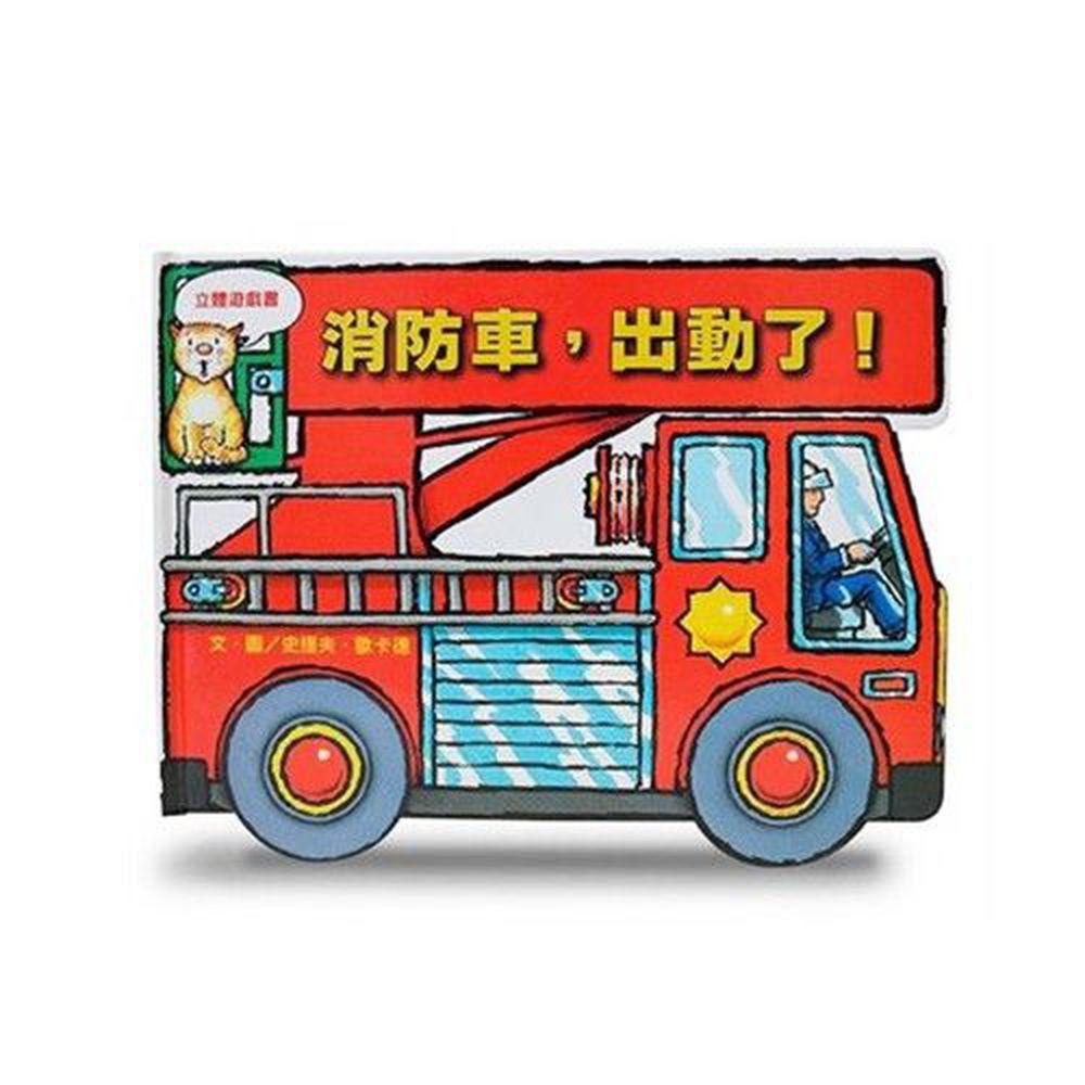 消防車出動了