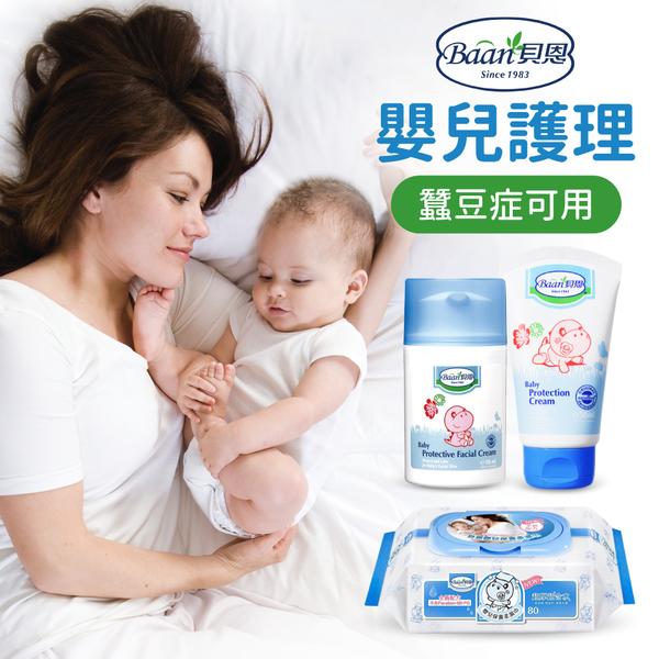 【貝恩 Baan】濕紙巾、嬰兒防蚊全系列