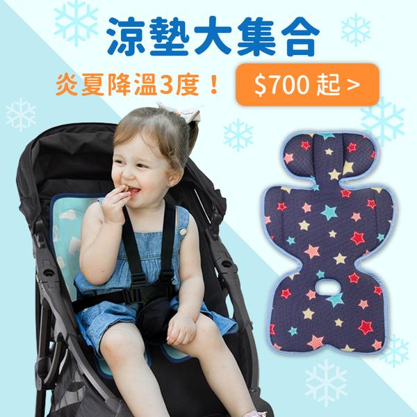 炎夏降溫 3 度【涼墊】大集合!GIO、奇哥,寶寶的移動空調