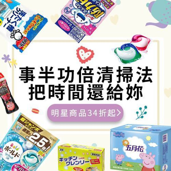 事半功倍清掃法 ★ 明星商品34折起:P&G洗衣凝膠球 / 日本 LEC / miyoshi