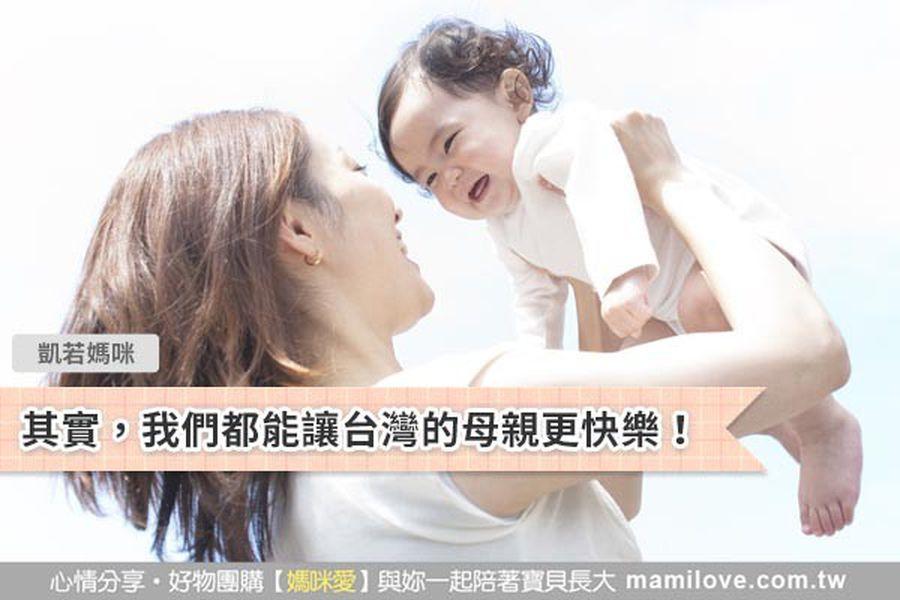 其實,我們都能讓台灣的母親更快樂!