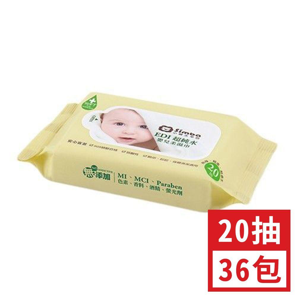 Simba 小獅王辛巴 - EDI超純水嬰兒柔濕巾組合包1箱(共36包)-20抽x3包/串x12串