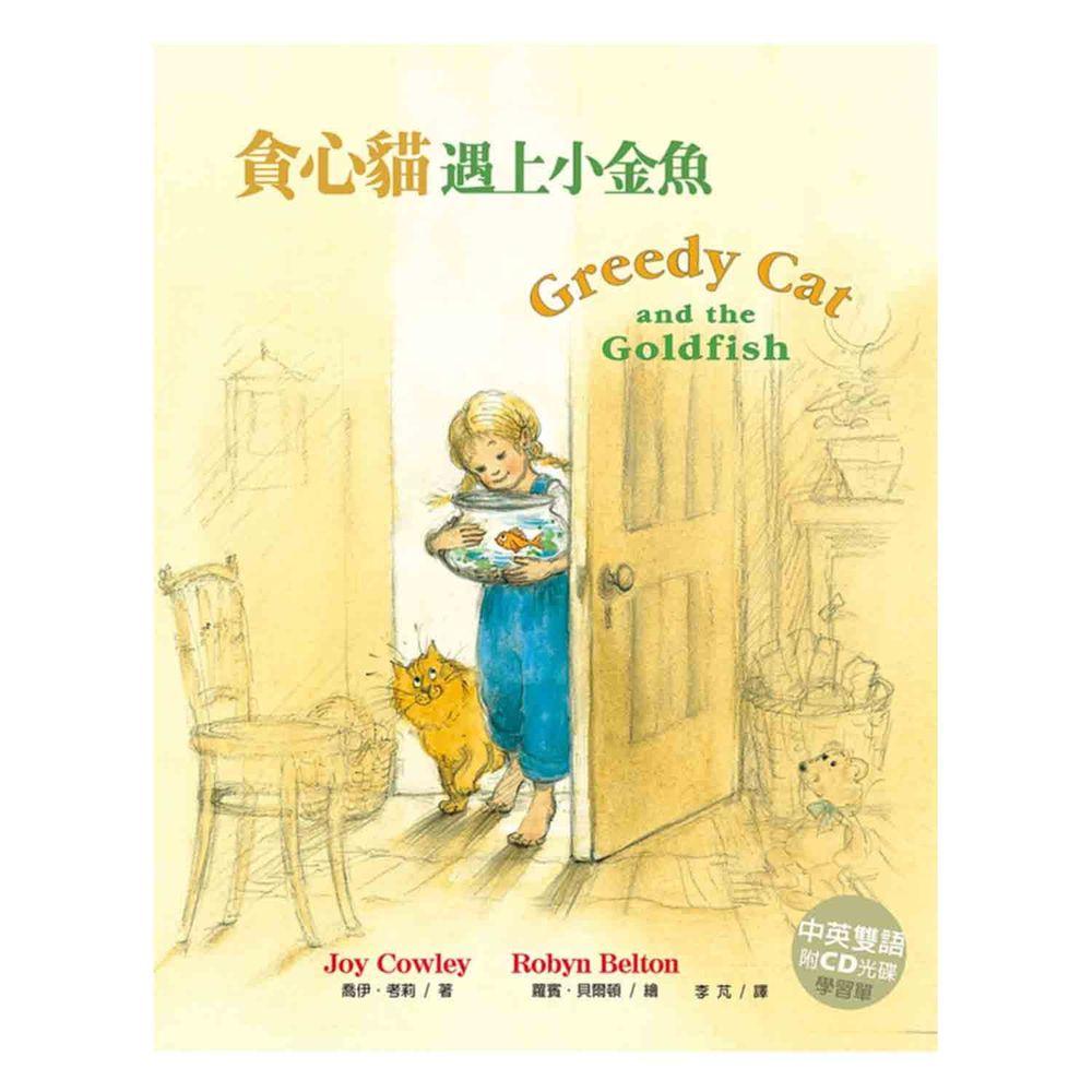 貪心貓遇上小金魚(中英雙語,附 CD、學習單)