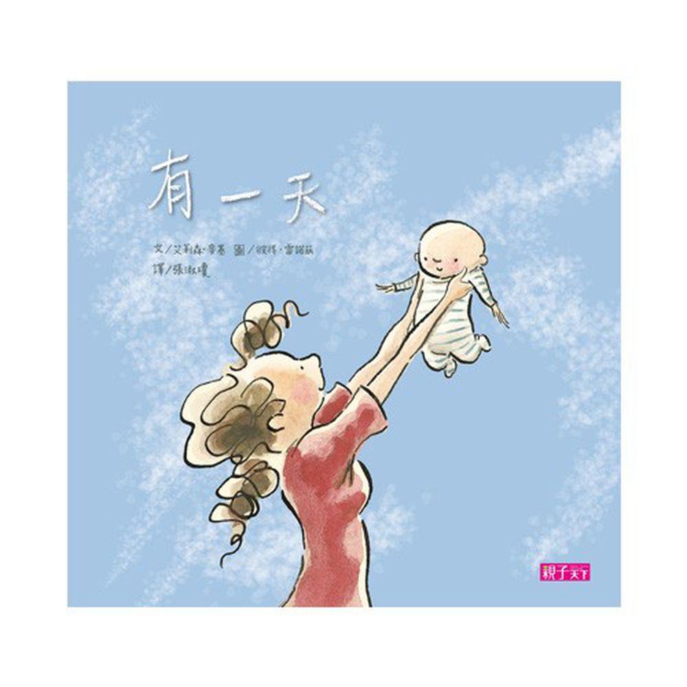 讓寶寶認識愛系列繪本-有一天