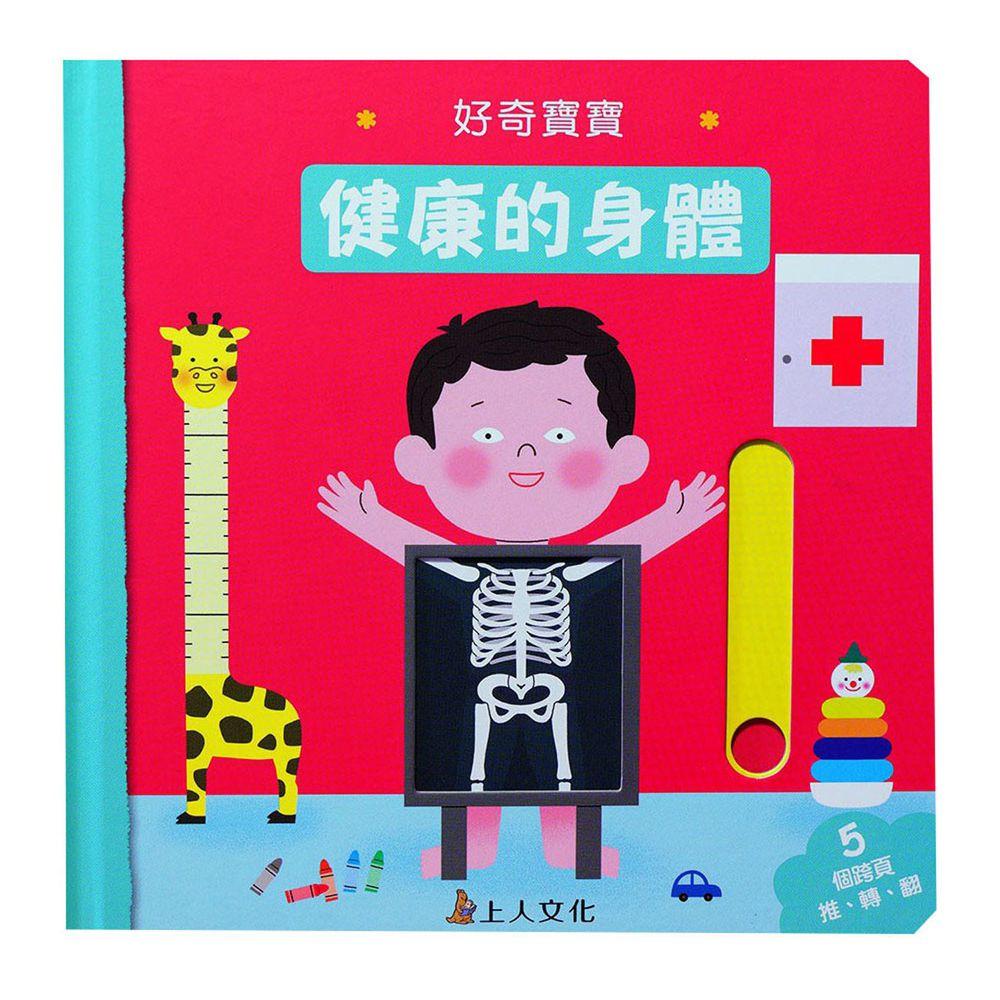 好奇寶寶推拉搖轉書-健康的身體