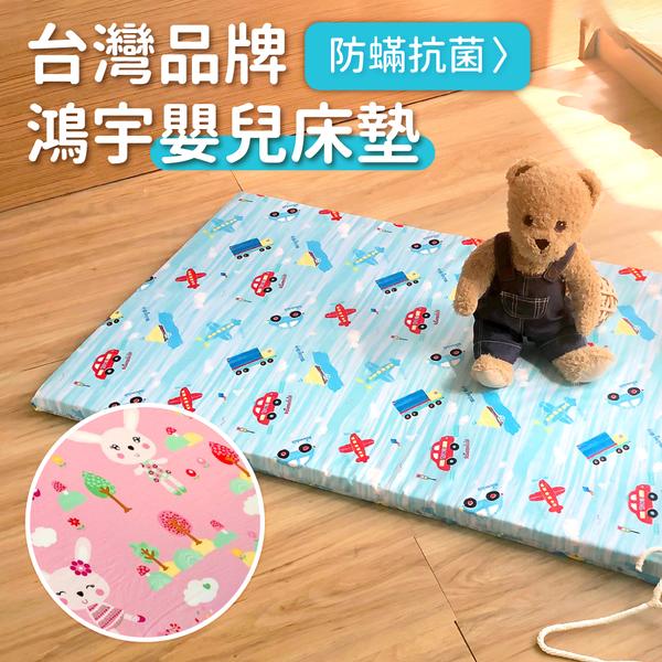 【鴻宇 HongYew】嬰兒幼童床墊、護頸枕、水洗枕、兒童涼被