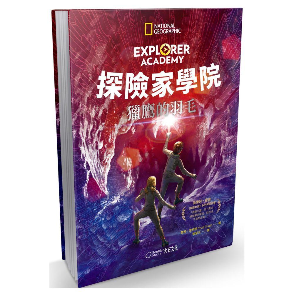 探險家學院:獵鷹的羽毛 (精裝 /206頁 /全彩印刷)