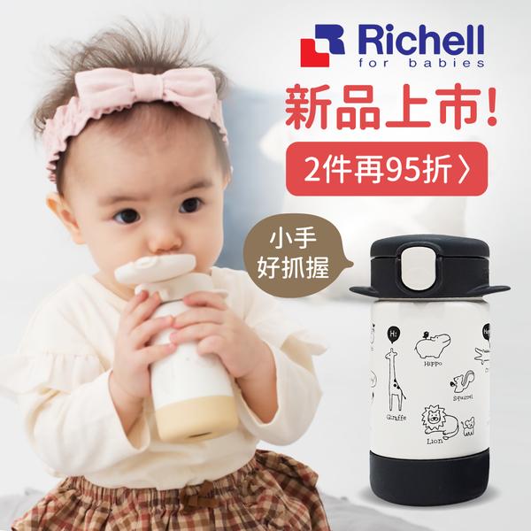不鏽鋼新品上市!【日本 Richell 利其爾】大童小童都愛用黑白水杯