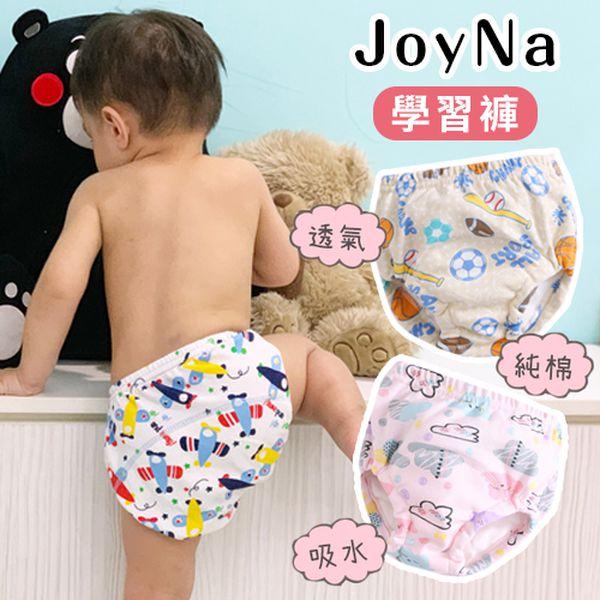 Joyna超平價學習褲ღ 戒尿布就靠它,紅屁屁掰掰!