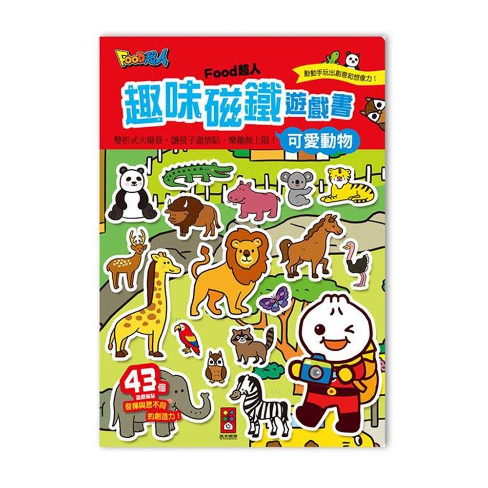 FOOD超人趣味磁鐵遊戲書-可愛動物
