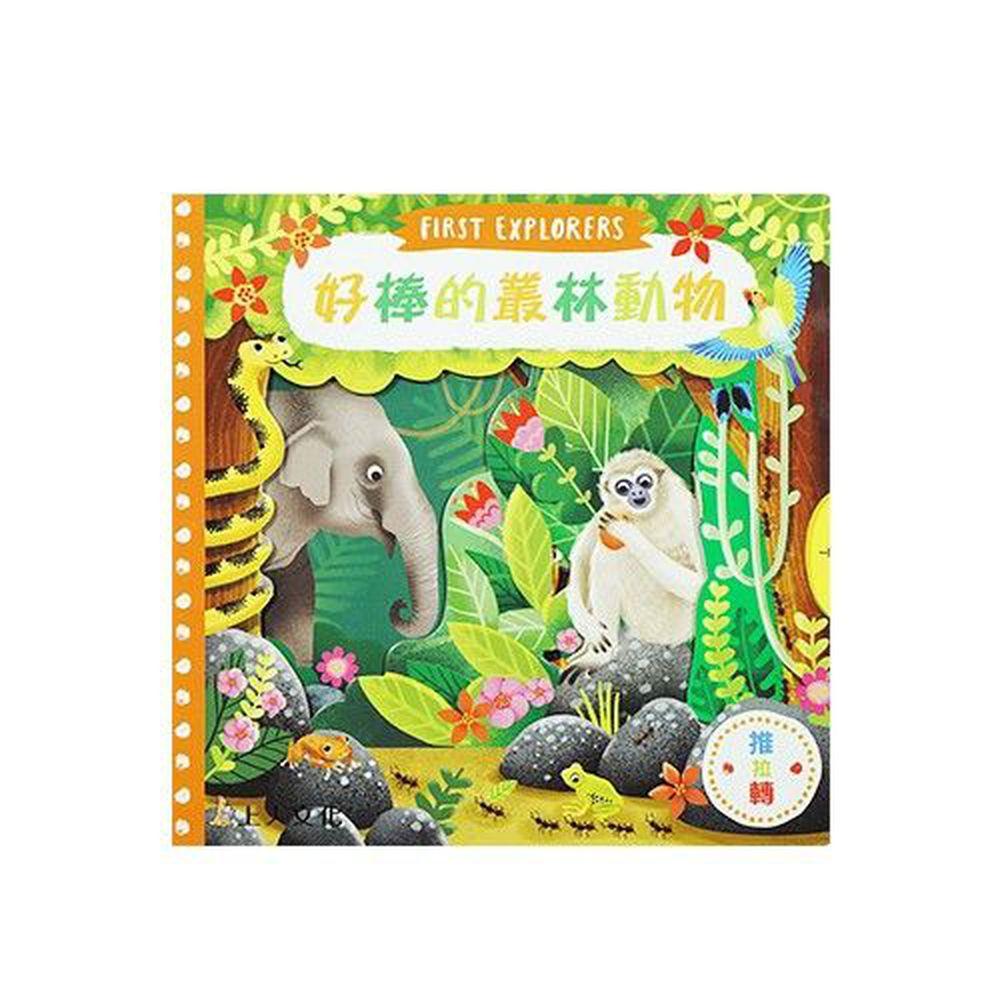 好奇寶寶推拉搖轉書-好棒的叢林動物