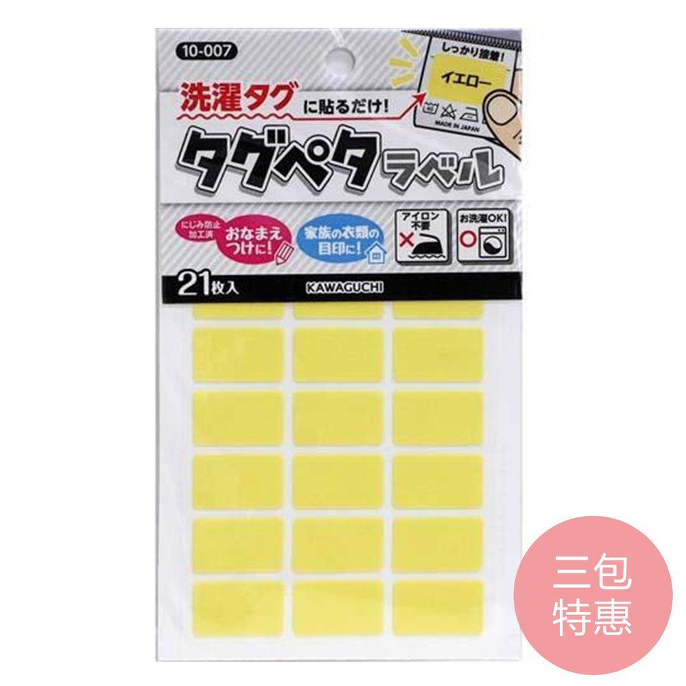 日本 KAWAGUCHI 川口 - 日本製免燙標籤姓名布貼紙-黃 (三包特惠組)