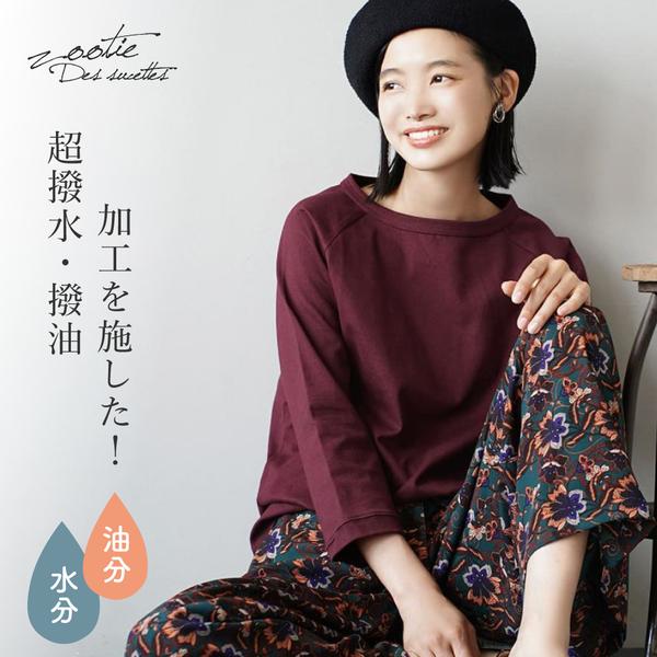 【日本Zootie】新品上市!超撥水抗油污純棉上衣 ♡ 秋裝早鳥優惠中