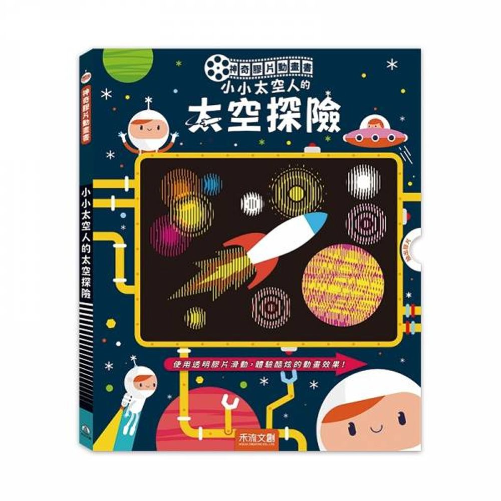 神奇膠片動畫書-小小太空人的太空探險