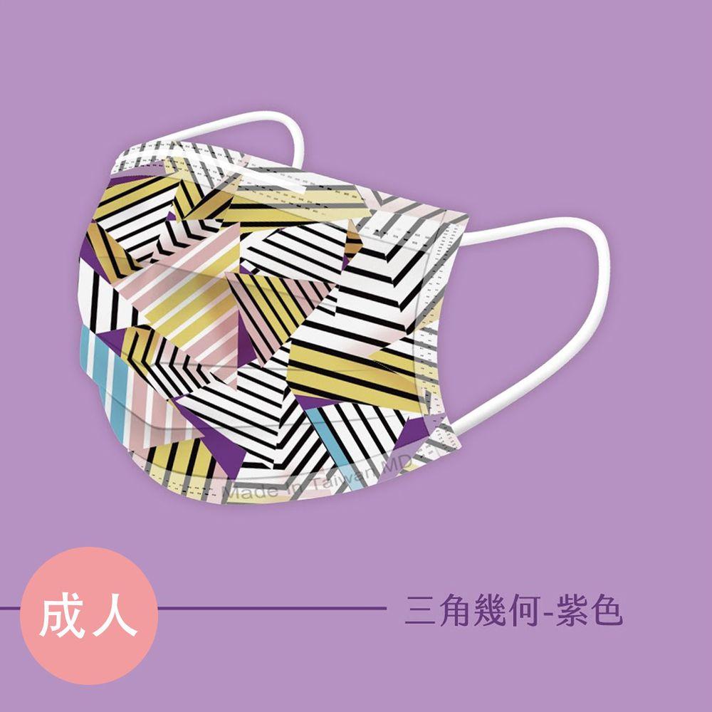 STYLEi 史戴利 - 拼貼幾何系列-MIT&MD雙鋼印成人口罩-三角紫-30入/盒