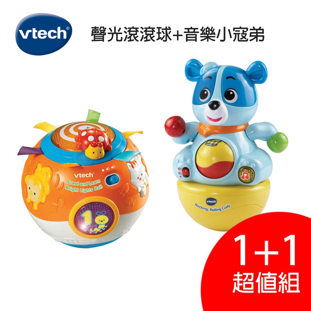 Vtech - 【超值1+1組】聲光滾滾球+音樂小寇弟