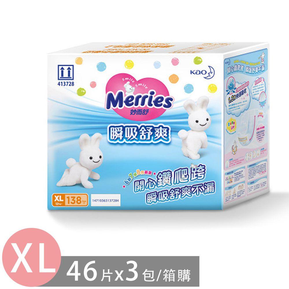 花王 - 妙而舒瞬吸舒爽紙尿褲 (XL)-(44+2)片x3 限量彩盒版