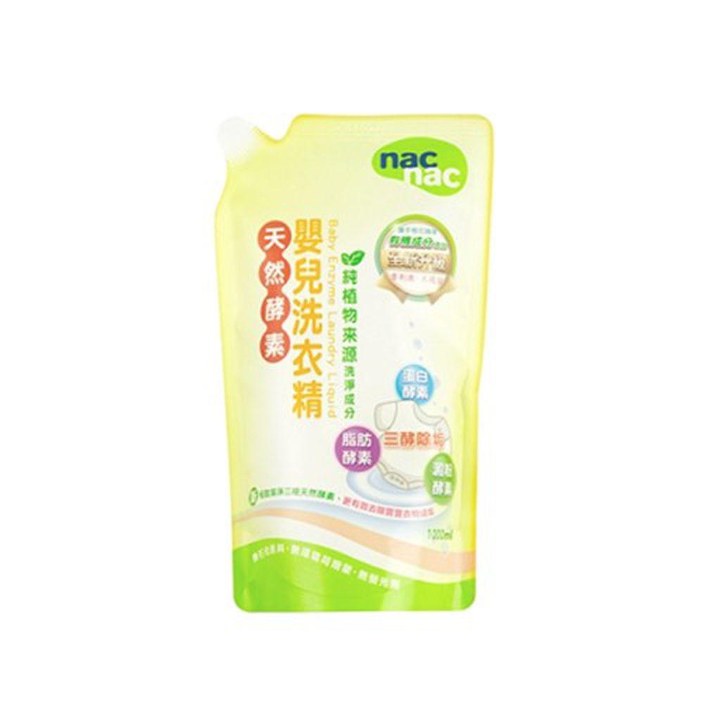 nac nac - 天然酵素嬰兒洗衣精-補充包-1000mL