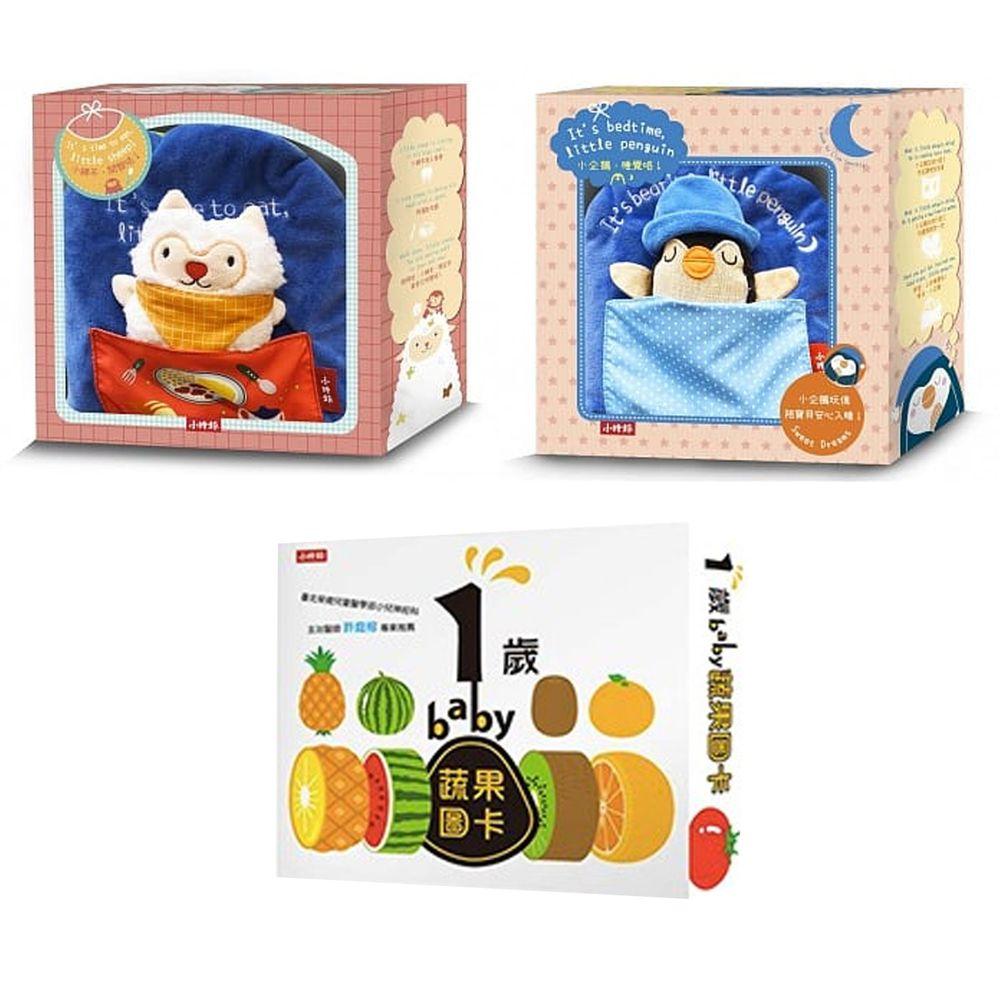 時報出版 - 【合購組】小綿羊,開飯咯!+小企鵝,睡覺咯!+1歲baby蔬果圖卡