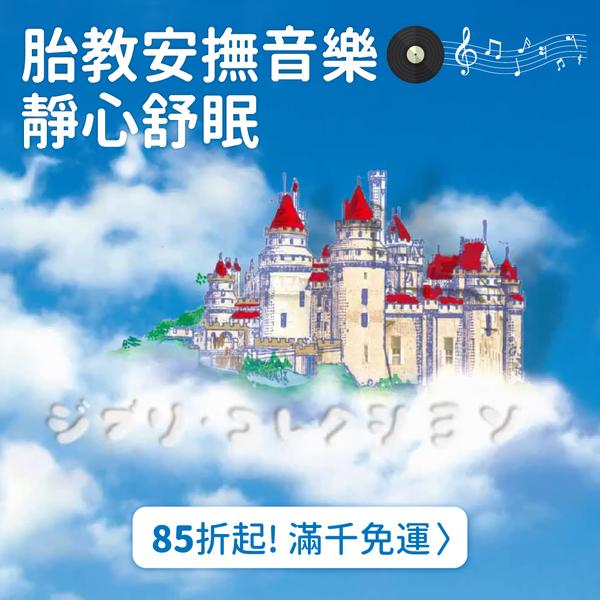 【寶貝安撫 x 胎教音樂 x 媽咪舒壓CD】♥ 85 折起!滿千免運!