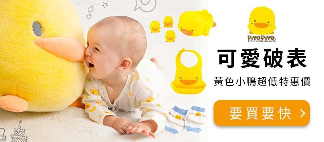 黃色小鴨 Piyo Piyo ❤可愛破表❤ 超低特惠快閃價↘