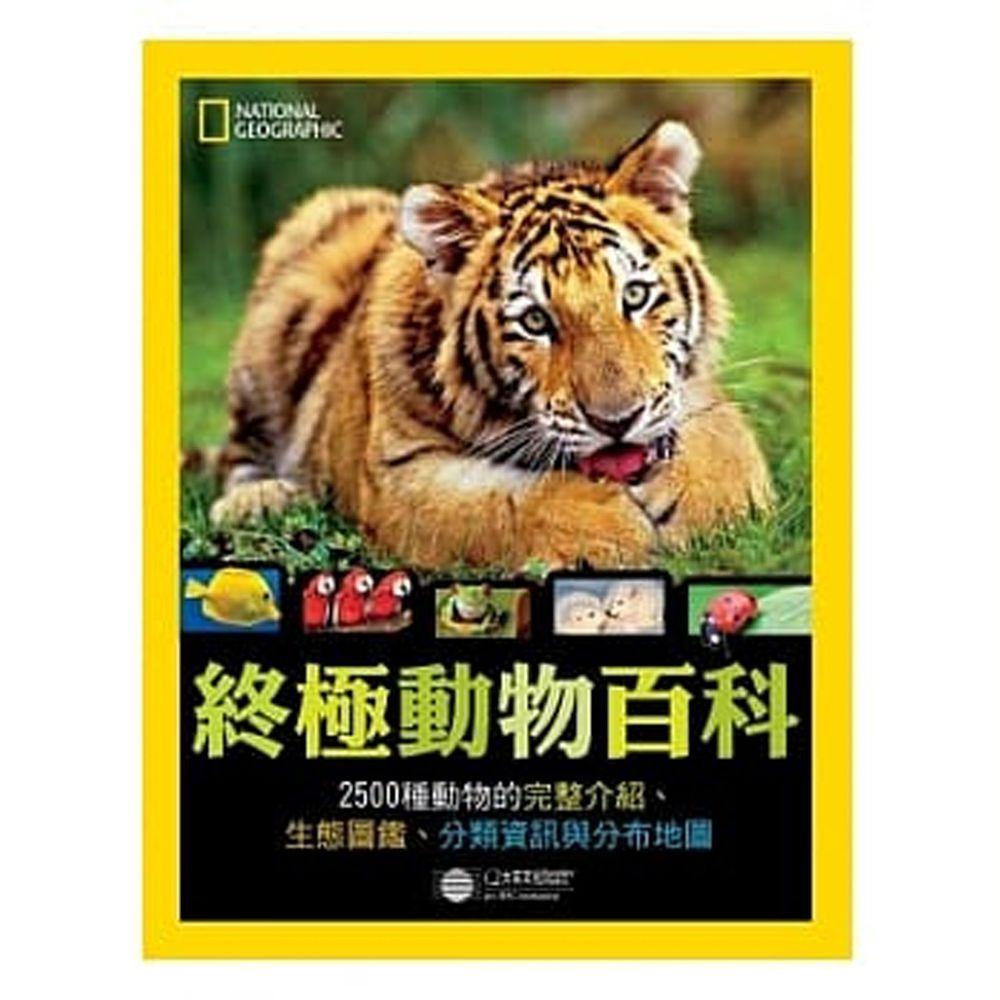 國家地理終極動物百科 (精裝 / 304頁 /  全彩印刷)
