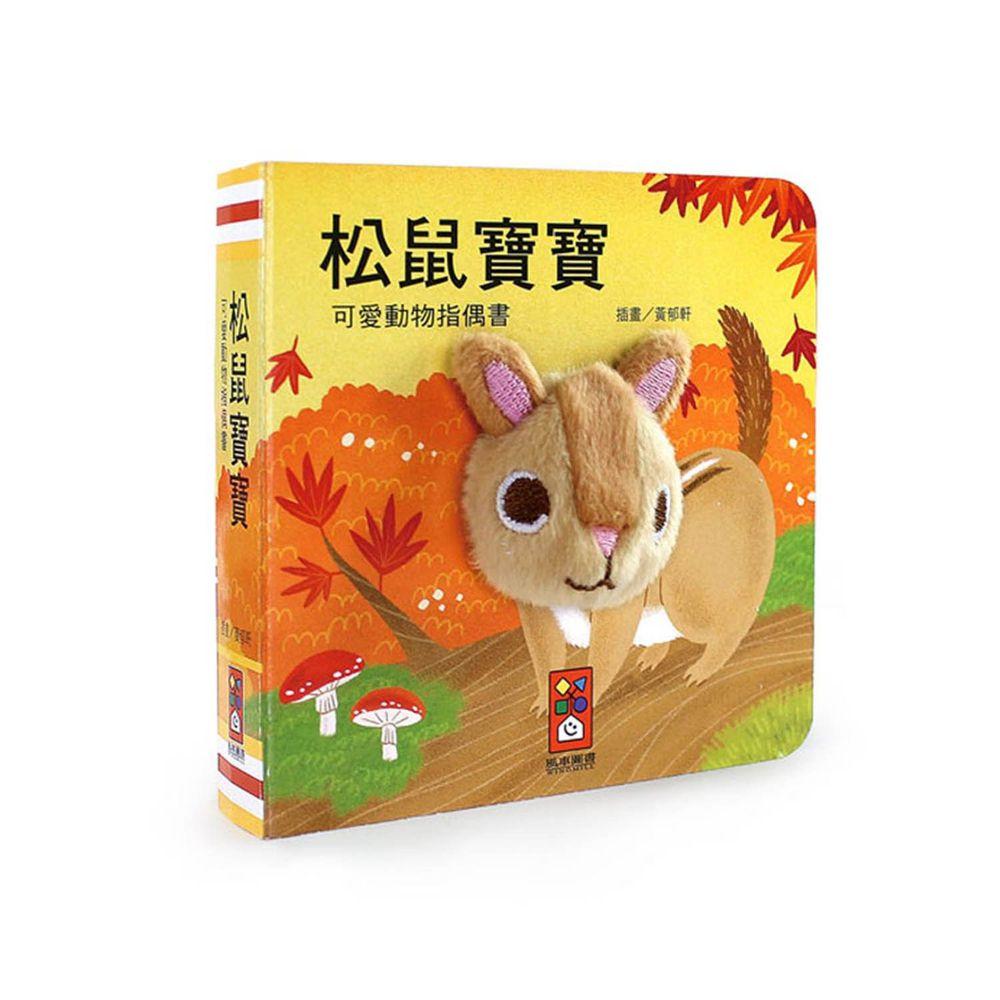 可愛動物指偶書-松鼠寶寶