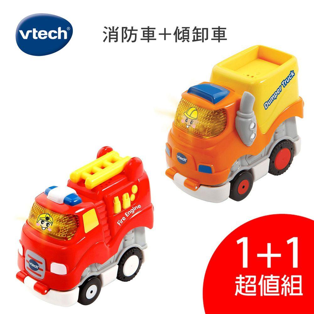 Vtech - 【超值1+1組】嘟嘟聲光迴力衝鋒車2入組-消防車+傾卸車