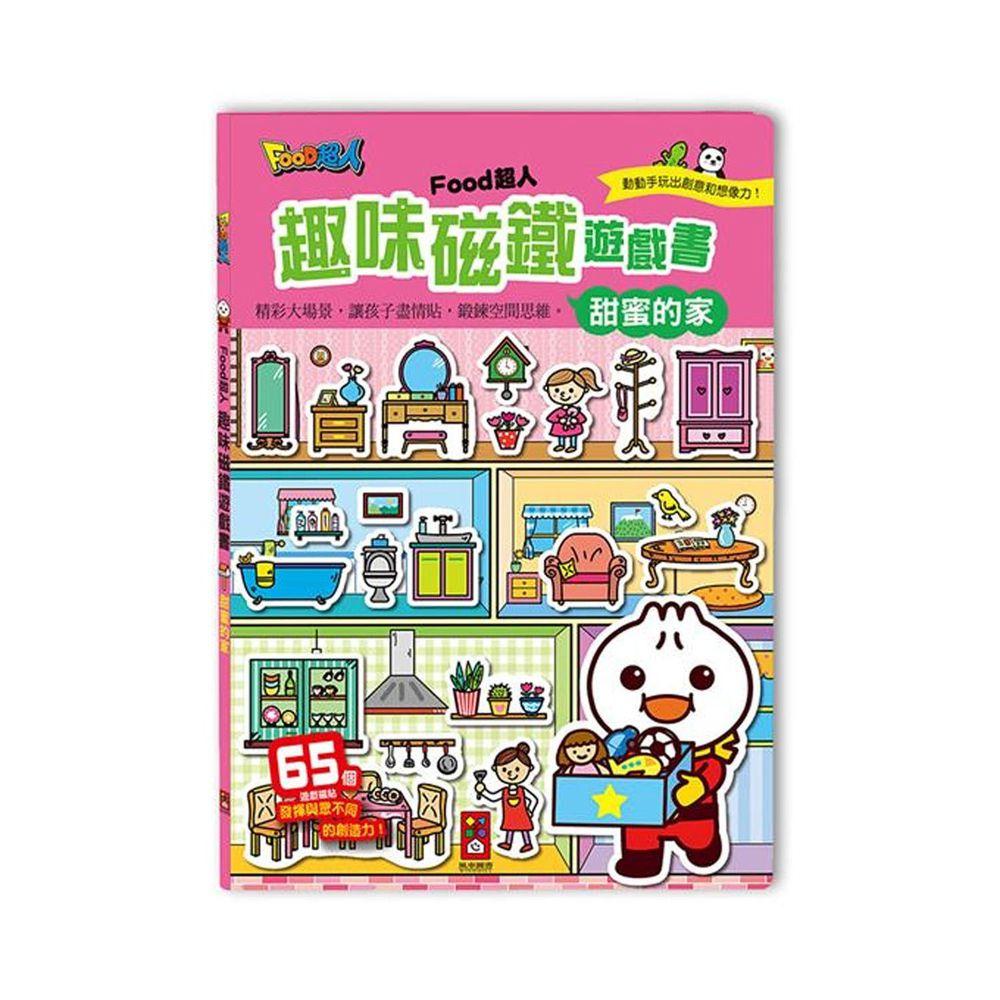 風車圖書 - FOOD超人趣味磁鐵遊戲書-甜蜜的家-團購專案