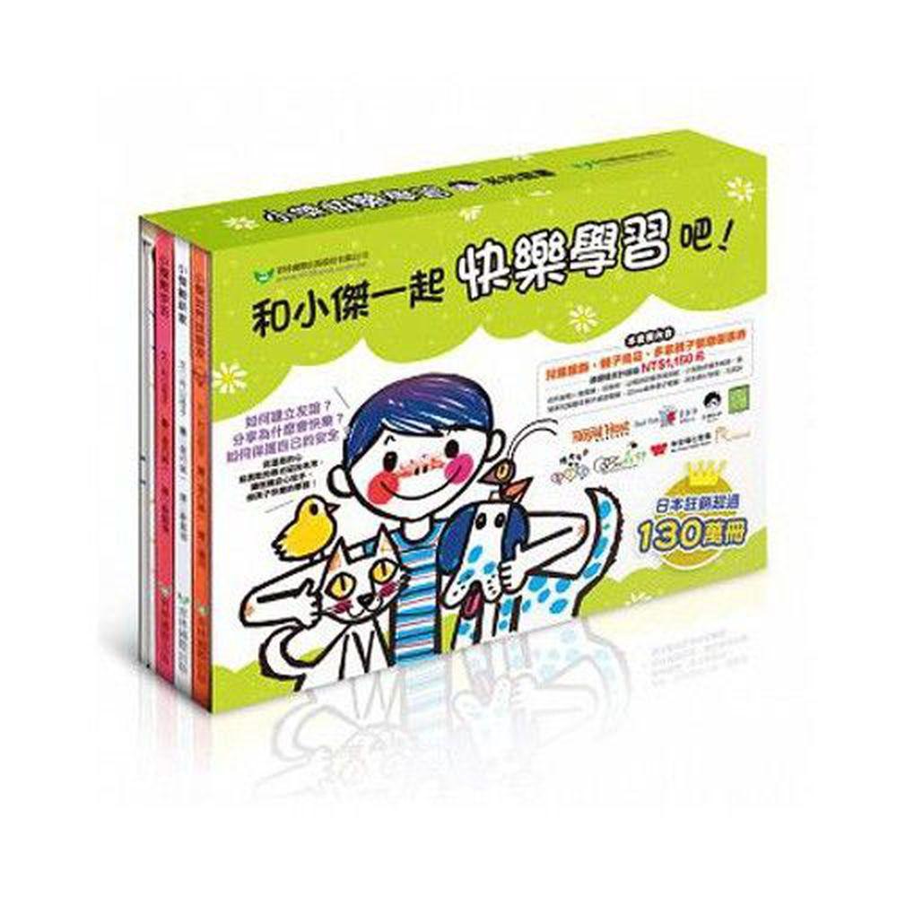 青林國際出版 - 小傑系列四書-1.小傑散步去 2.小傑出門找朋友 3.小傑搬新家 4.小傑的水桶