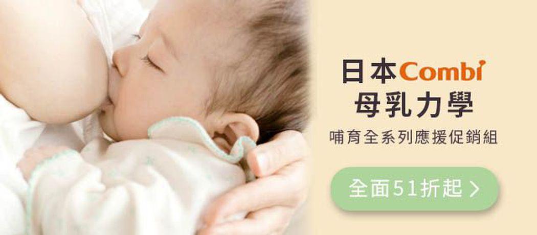日本 Combi 母乳力學哺育全系列↘ 51 折起