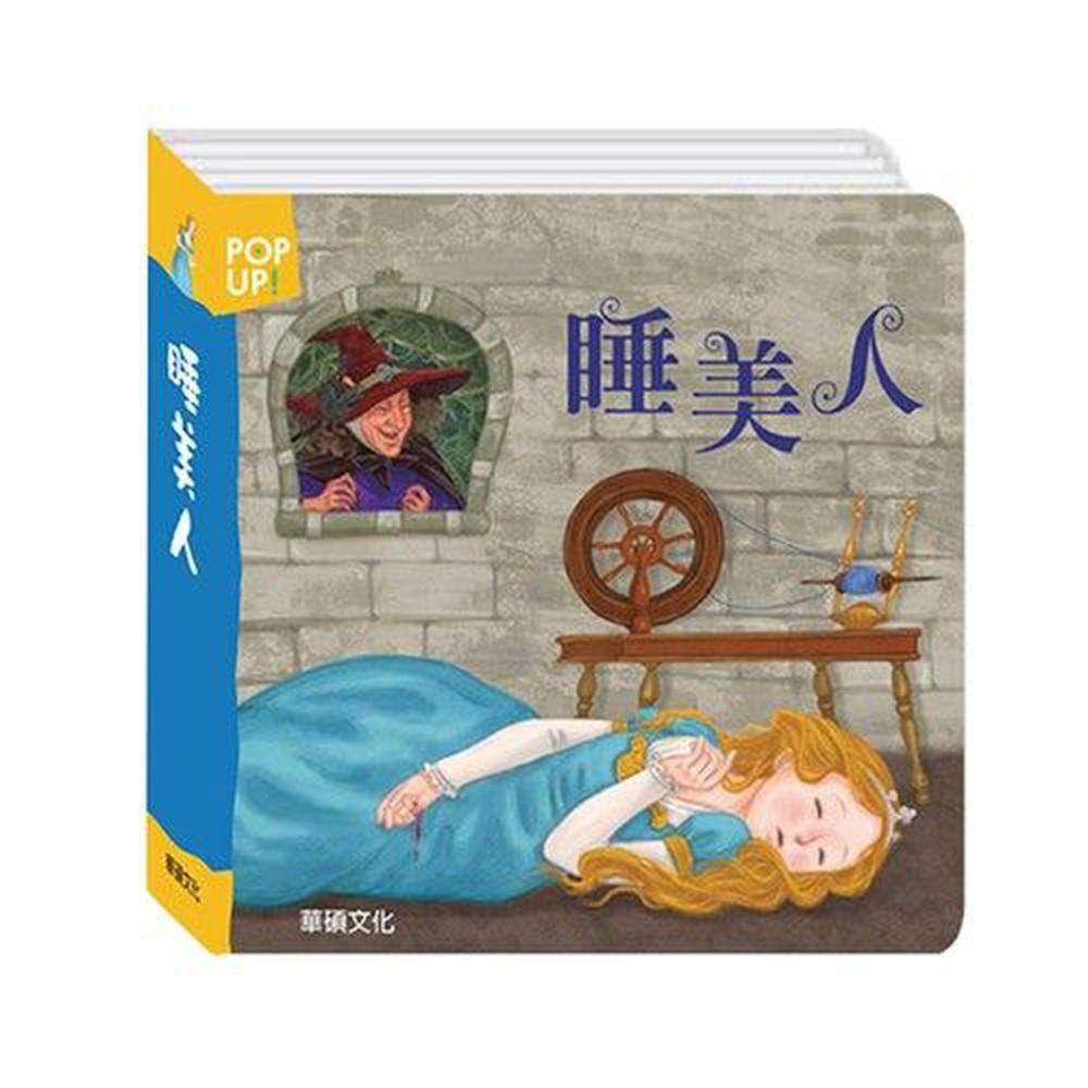立體繪本世界童話-睡美人
