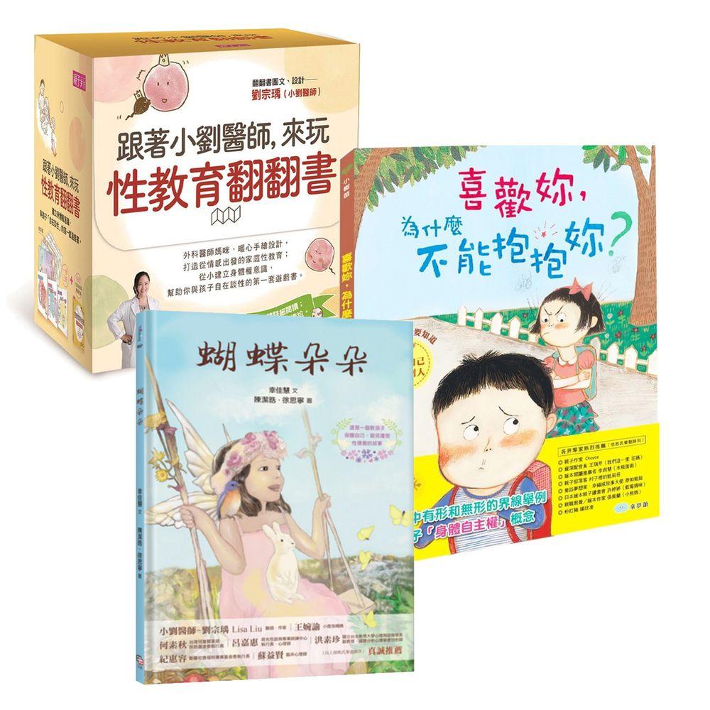 【合購組】 - 喜歡妳,為什麼不能抱抱妳?+蝴蝶朵朵+跟著小劉醫師,來玩性教育翻翻書|從小建立身體權意識