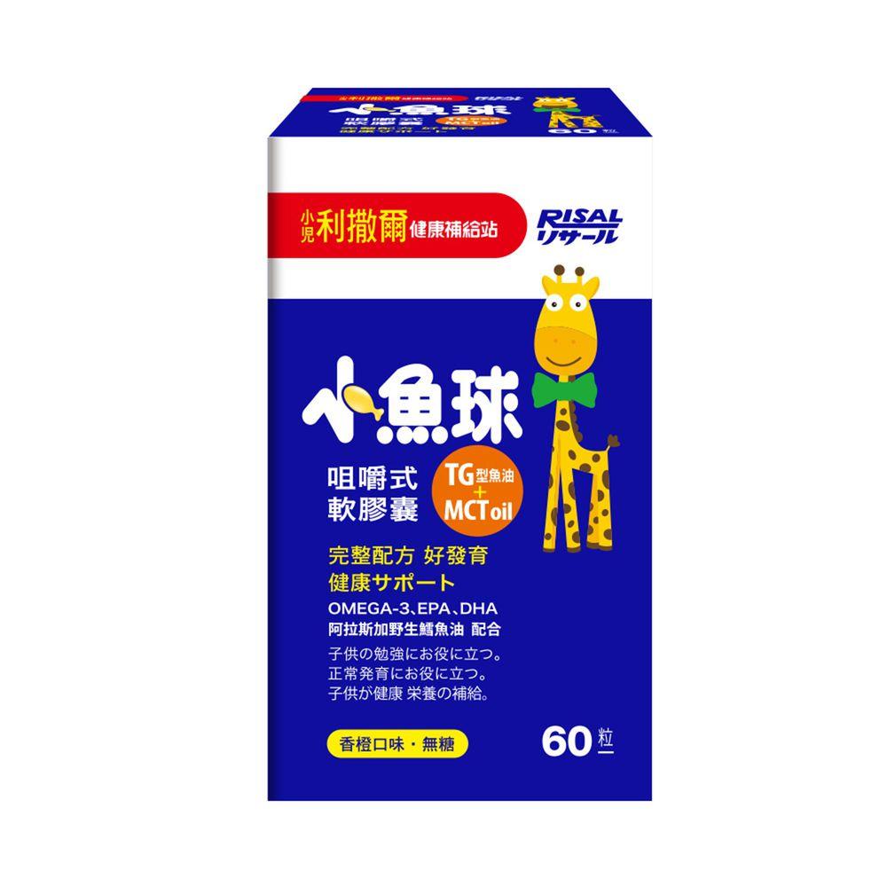 小兒利撒爾 - 小魚球 咀嚼式軟膠囊-60粒/瓶