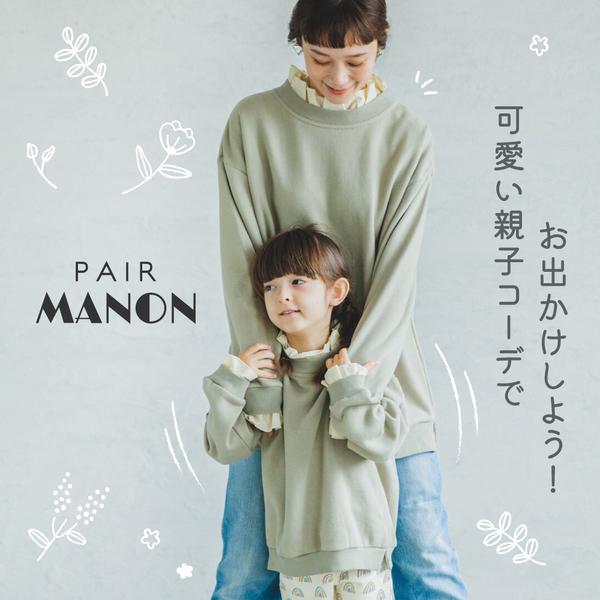 【親子裝】日本 Pairmanon 歐風文藝母女裝