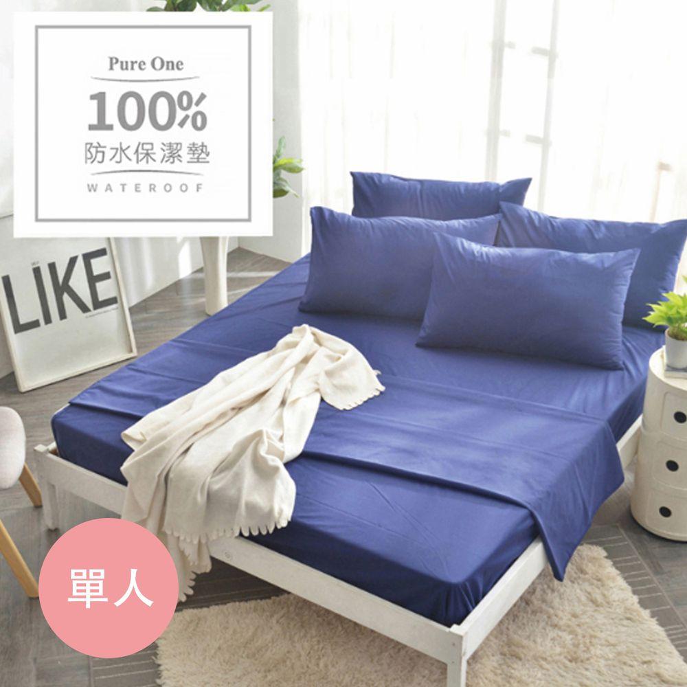 PureOne - 100%防水 床包式保潔墊-陽光寶藍-單人床包保潔墊