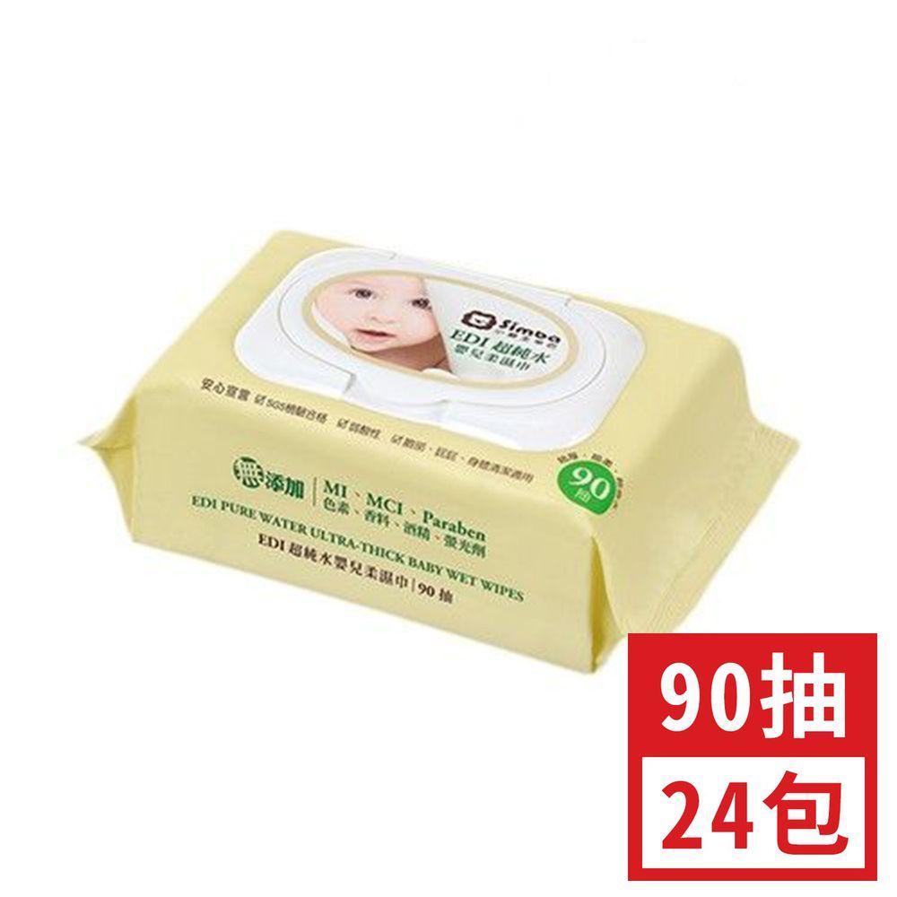 Simba 小獅王辛巴 - EDI超純水嬰兒柔濕巾組合包1箱-(共24包)-90抽x3包/串x8串