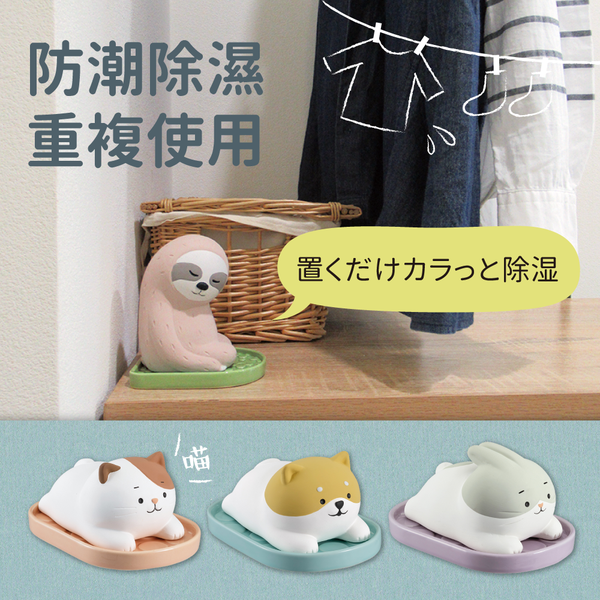 日本 DECOLE 超萌除濕小幫手 #免插電即可除
