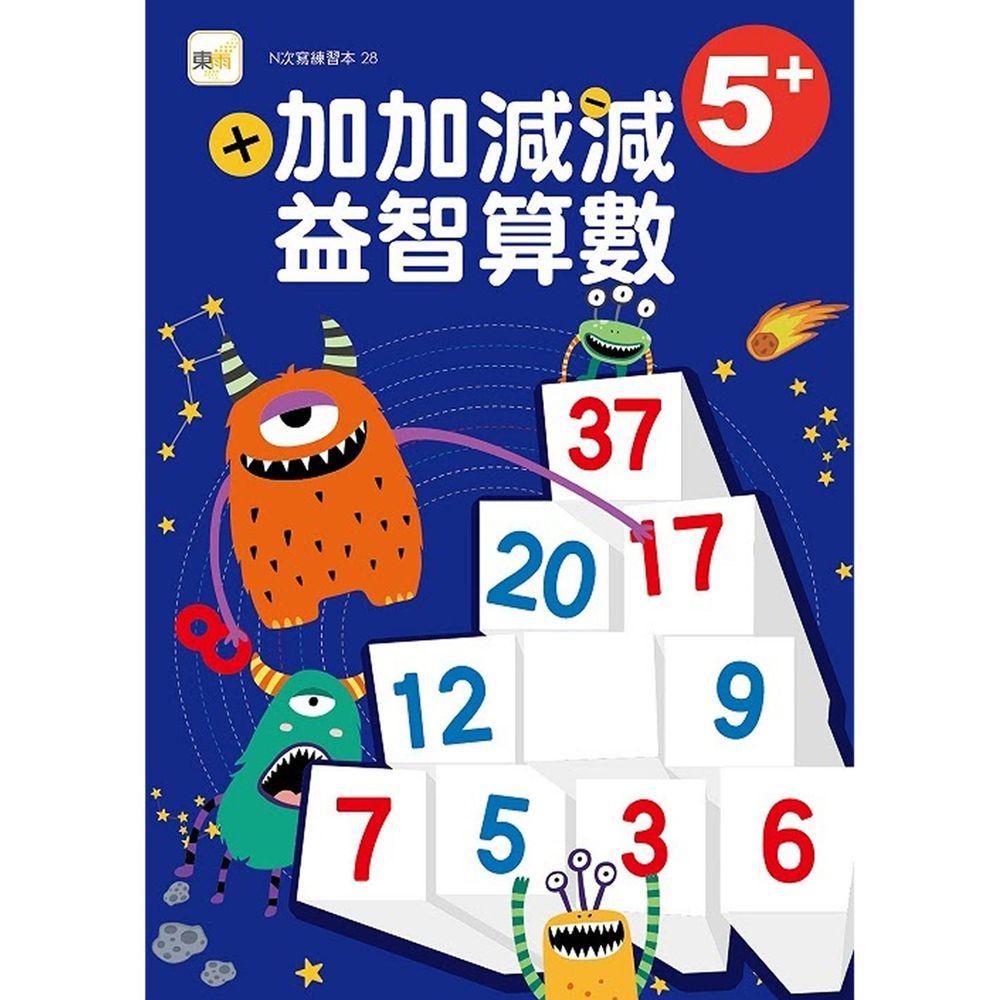 5+ 加加減減益智算數【N次寫練習本】(附印章學習筆1枝)