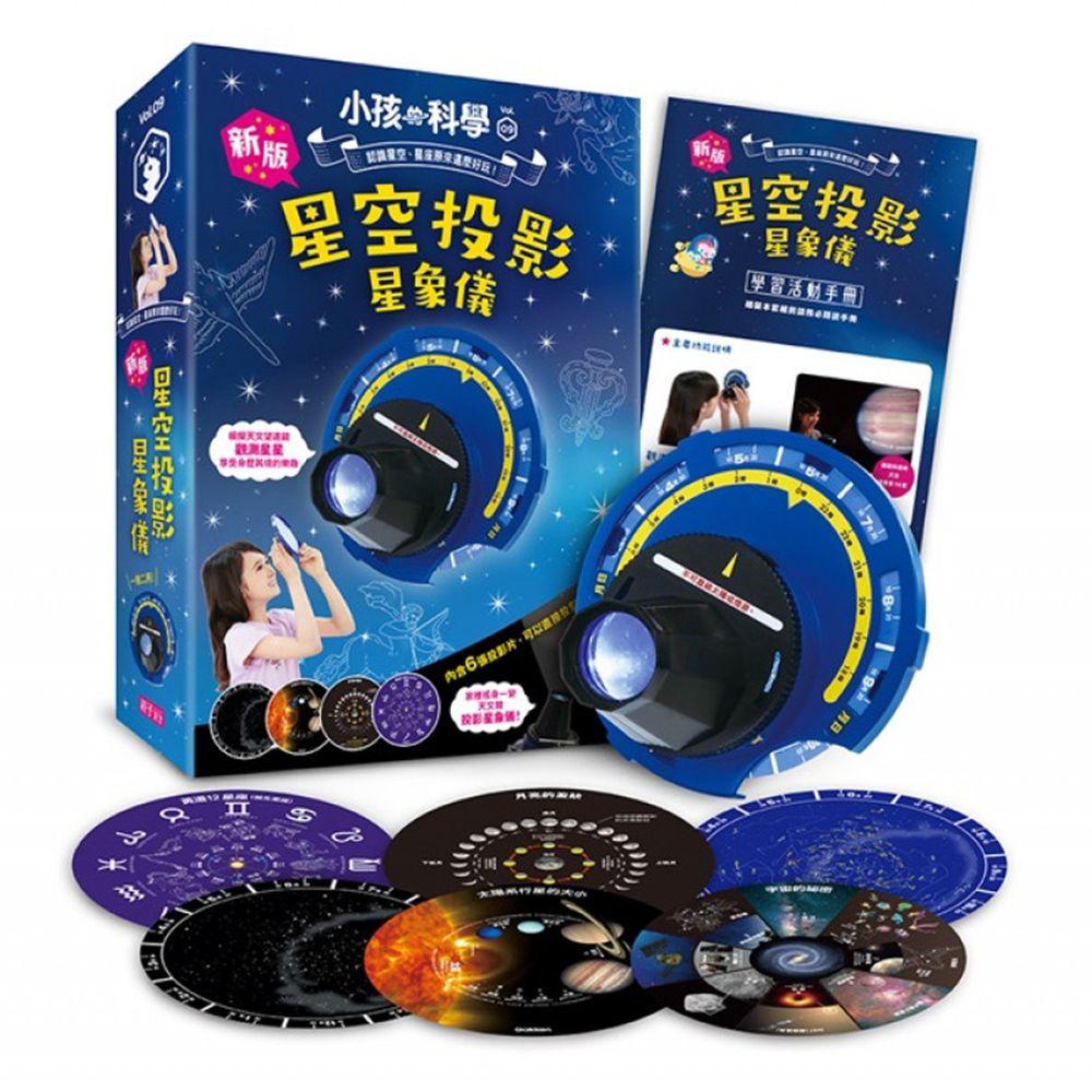 親子天下 - 小孩的科學:新版星空投影星象儀(加值附贈5張星象投影片)