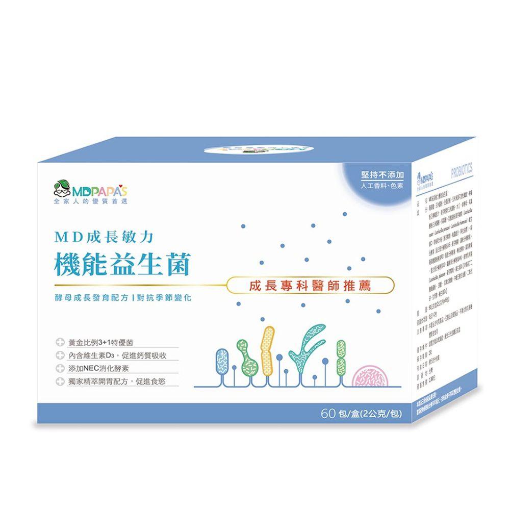 MDPAPA'S - MD成長敏力機能益生菌 (60包入)-單盒