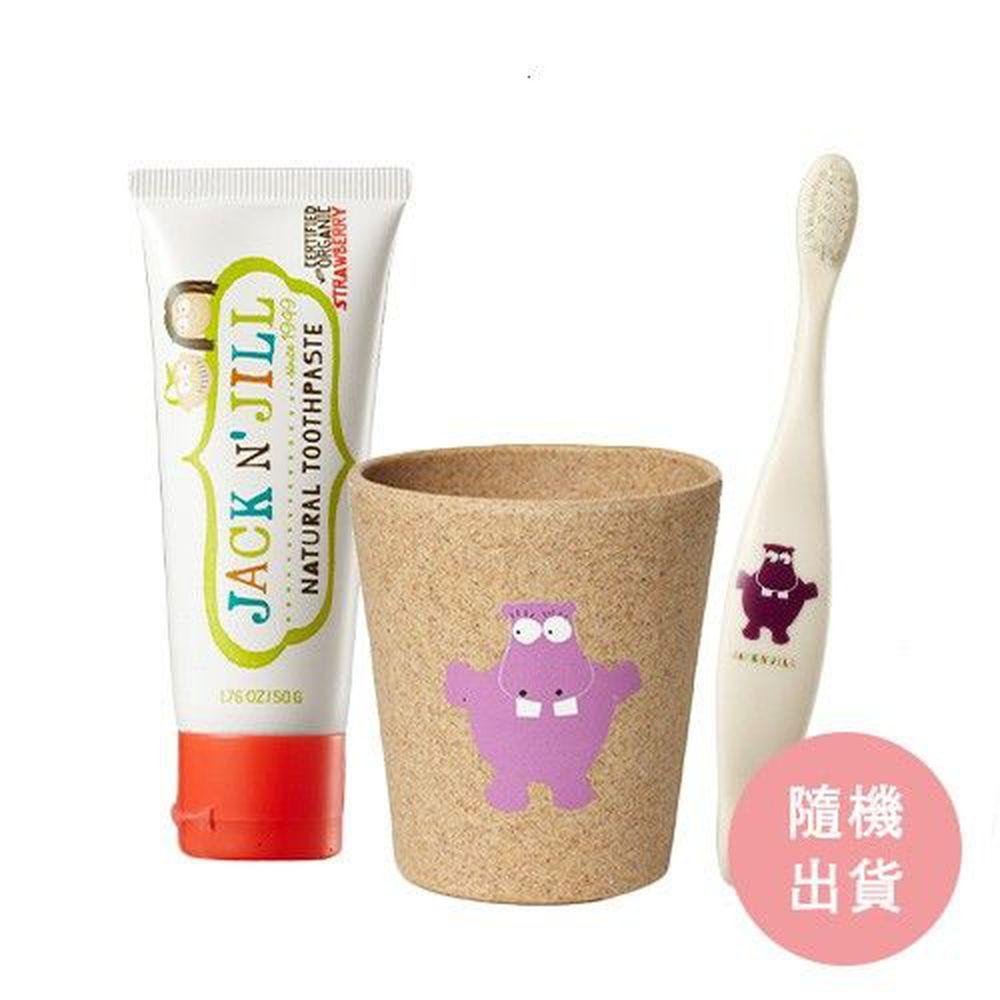 澳洲 Jack N' Jill - 牙刷牙膏漱口杯組-隨機出貨