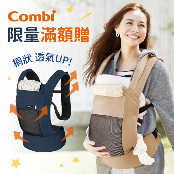 解放媽咪的肩腰背!【日本 Combi】透氣減壓腰帶式背巾♡